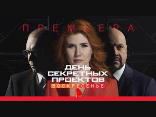 День секретных проектов 23 декабря на РЕН ТВ
