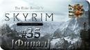 TES V: Skyrim Special Edition[ 35] - Алдуин [Финал] (Прохождение на русском(Без комментариев))