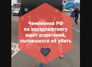 Чемпионка РФ по пауэрлифтингу ищет родителей пытавшихся её убить