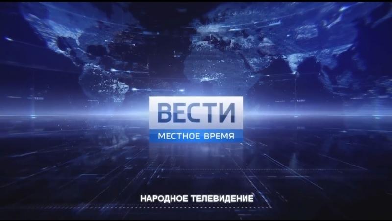 Вести. Регион-Тюмень (22.08.2018)