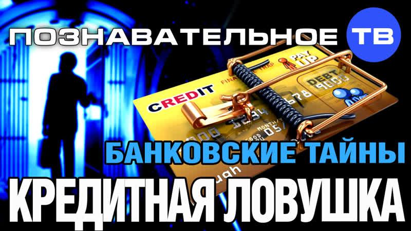 Кредитная ловушка Познавательное ТВ Дмитрий Еньков