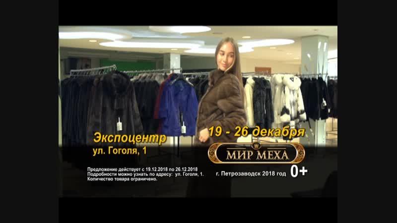 Мир меха в Петрозаводске