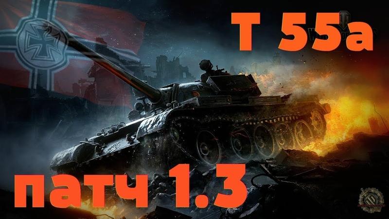 T 55A wot 🔸 патч 1.3 🔸 Ребаланс среднего танка 9 уровня за ЛБЗ - Т 55А в world of tanks