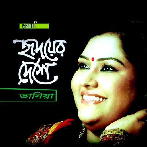 Таня album Hridoyer Deshe