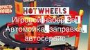 Обзор парковки Hot Wheels Хот Вилс 3в1 автомойка заправка автосервис