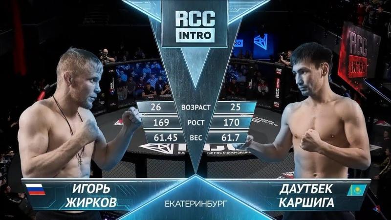 Игорь Жирков, Казахстан vs Каршыга Даутбек, Казахстан | 09.03.2019 | RCC Intro | FULL HD