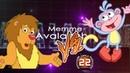 Leo vs Botas Meme Avalanche S22 Full Combo