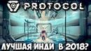 ОБЗОР PROTOCOL