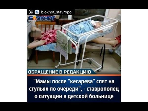 В РОССИИ ЖЕНЩИНЫ ПОСЛЕ РОДОВ СПЯТ НА СТУЛЬЯХ А КРОВАТЬ 1200 РУБ В СУТКИ