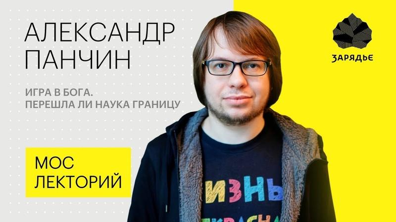Александр Панчин – когда клонируют человека