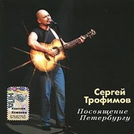 Трофим альбом Посвящение Петербургу Live