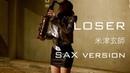 LOSER 米津玄師 サックスで吹いてみた ユッコ・ミラー LOSER Kenshi Yonezu Saxophone Cover