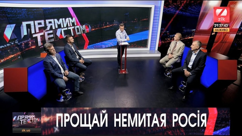 Прямим текстом: Прощай немитая Росія