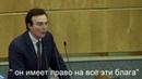 Как депутат Гос Думы от Кемеровской обл отклонил законопроект против себя