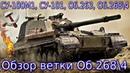 Обзор ветки Объект 268 вариант 4. От СУ-100М1 к топу✅. Уже можно не спешить, хотя Топ Хорош!💥 swot-vod