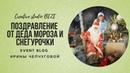 Поздравление от Деда Мороза и Снегурочки Екатеринбург