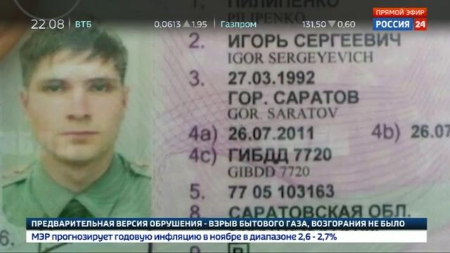 Новости на Россия 24 • На принципиального инспектора из Казани нарвался военный следователь