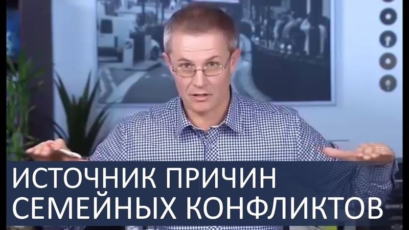 Источник причин семейных конфликтов - Александр Шевченко