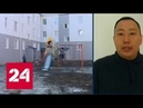 После распоряжения Путина в Иркутске началась проверка дома для сирот - Россия 24