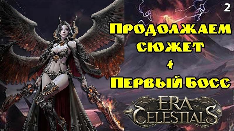 Era of Celestials Прокачка Целестиала и Первый Босс Обзор 2