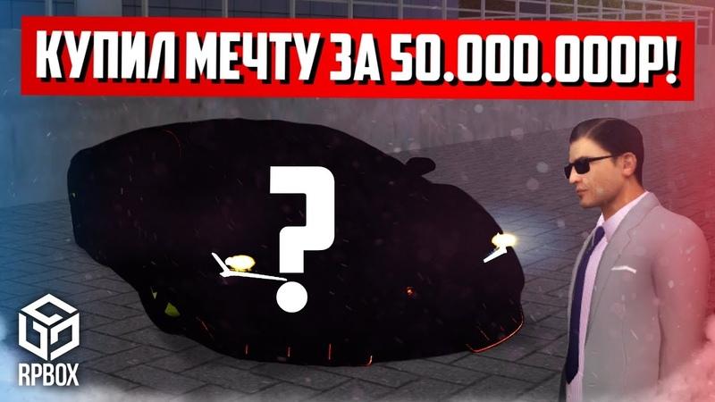 НАКОНЕЦ-ТО КУПИЛ СВОЮ МЕЧТУ ЗА 50.000.000РУБ! ЕСТЬ ДЕНЬГИ НА ТЮНИНГ (RPBox)