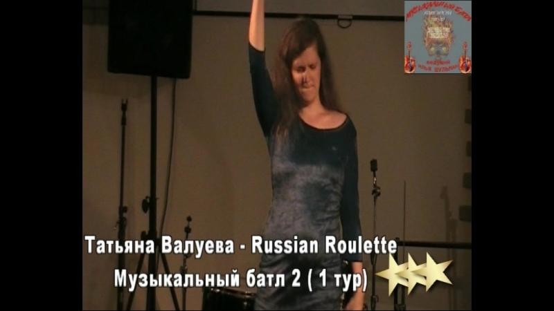 Татьяна Валуева - Russian roulette (Музыкальный батл 2 - 1 тур)