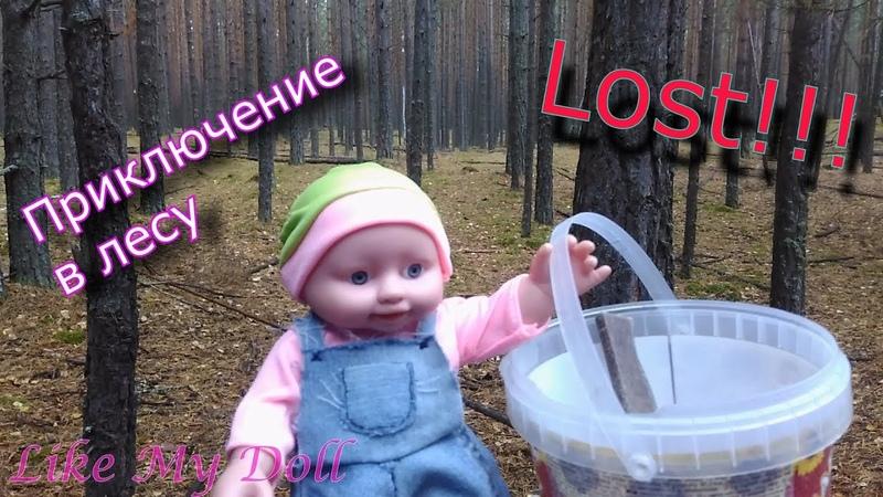 Приключение куклы Ляли Doll в лесу Lyalya Dolls advantures in the forest.