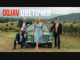 Премьера клипа! OQJAV feat Таисия Вилкова — Цветочки (05.11.2018) ft.