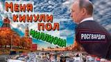 СРОЧНО МОСКВА 9 мая ПОДВЕЛА ПУТИНА. Обращение Путина ко всем - ПАРАД ПОБЕДЫ 2019