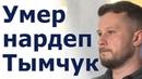 Билецкий В 2014 году военные доверяли информации Тымчука больше, чем разведке