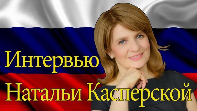 Наталья Касперская: Современный мир охвачен кибервойной