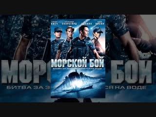 Mopcкой бoй (2012)