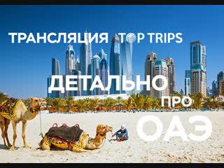 Live: Детально про ОАЭ