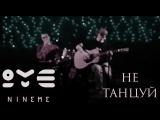 Nine Me - Не танцуй (Live in Байконур 28.04.2018)