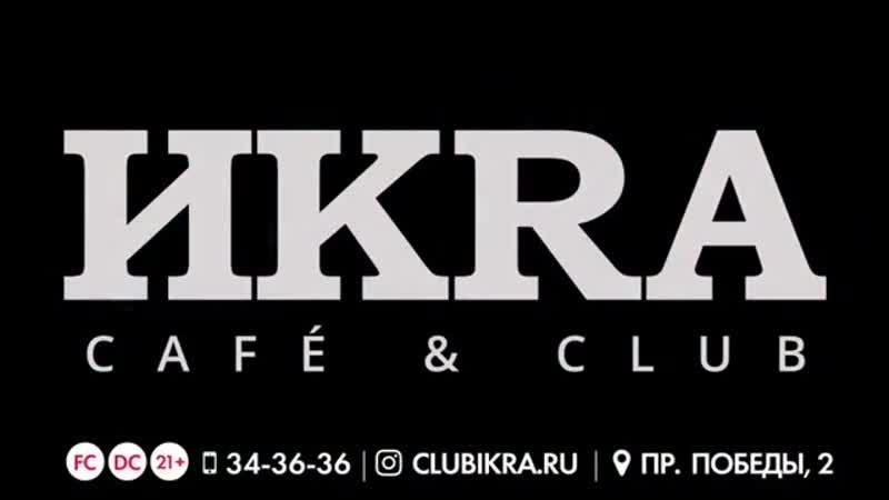 Cafe Club @ ИКRA   Петропавловск-Камчатский