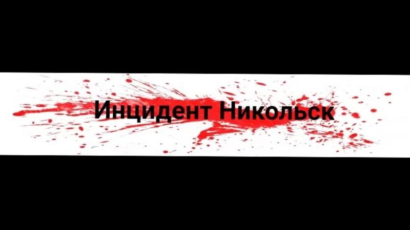 Анонс Инцидент Никольск
