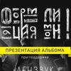 Формация Лимон: презентация альбома | 31.05