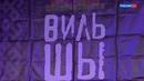 «Виль шы» коми-пермяцкие песни на новый лад