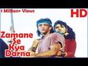 Zamane Se Kya Darna 1994 Full Movie HD ( Sanjay Dutt and Raveena Tandon )
