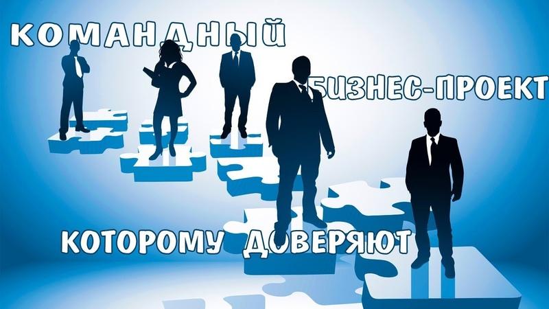 Отзыв о бизнесе BIGBEHOOF, можно ли доверять людям в сети этого бизнес-проекта? ДА
