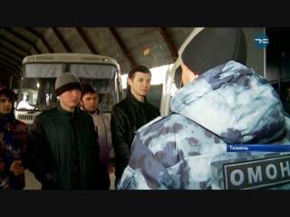 """Сюжет ТСН """"Тюменское время"""" День призывника в ОМОН Росгвардии"""