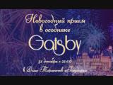 Новогодний прием в особняке Gatsby 2018-2019 в Доме Торжеств