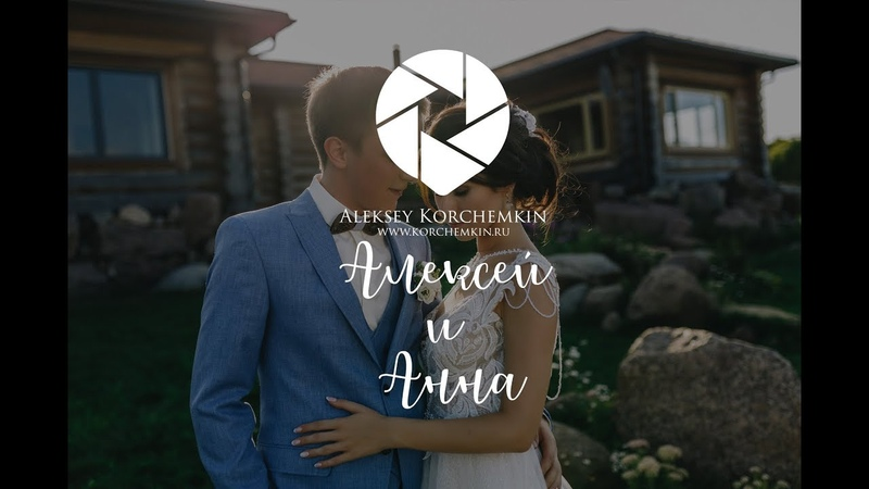 Алексей и Анна Свадебное слайдшоу Weddings day 18 08 18