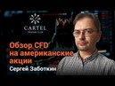 Обзор CFD на американские акции. Сергей Заботкин 18.03.