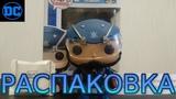 """Распаковка редкой фигурки Funko Pop Атом из сериала """"Легенды завтрашнего дня"""""""