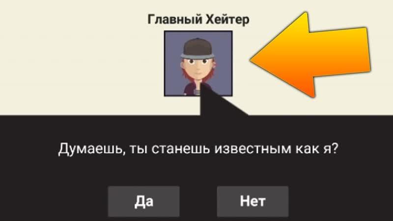 РОМАН ФЛОКИ ВСТРЕТИЛ ГЛАВНОГО ХЕЙТЕРА СИМУЛЯТОР ЖИЗНИ ЮТУБЕРА