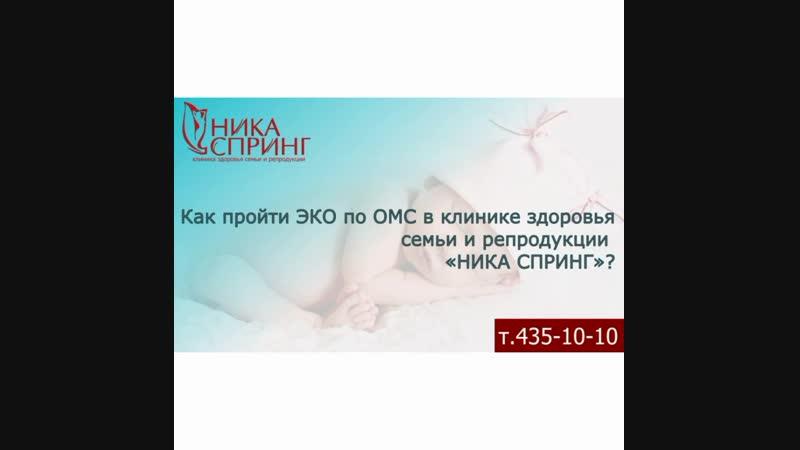Эко по омс в клинике здоровья семьи и репродукции Ника Спринг