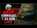 Т-34-85М - Антикоммандос LITE - СКАЗОЧНЫЕ РАКИ | World of Tanks