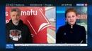 Новости на Россия 24 • Следственный комитет вызвал на допрос журналиста Сергея Лойко