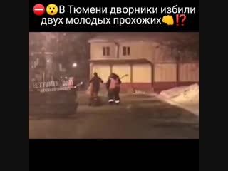 Уборщики в Тюмени побили прохожих лопатами